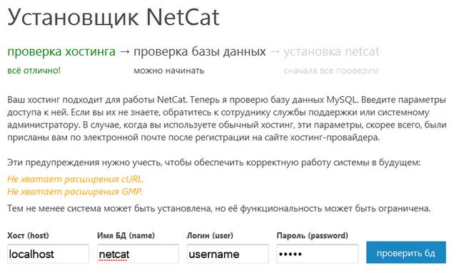 Перенос сайта netcat на хостинг лучший хостинг форумов