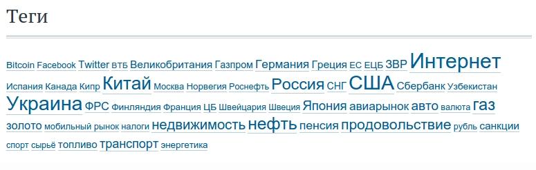 Облако тегов продвижение сайта продвижение сайта в набережных челнах
