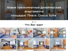 CROCUS suite