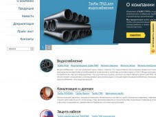 Трубы Pipe-Group