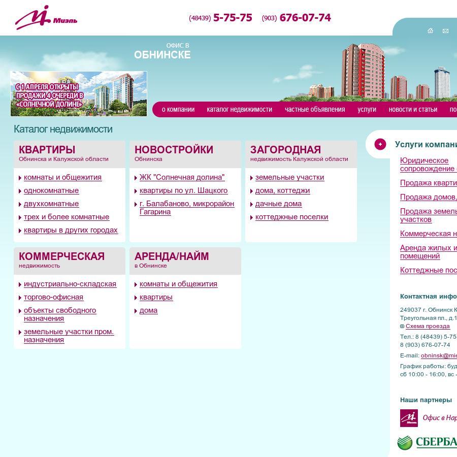 миэль обнинск недвижимость официальный брендом BASK