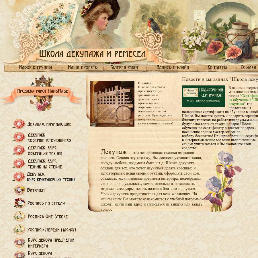 Школа декупажа в москве